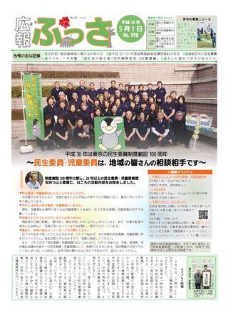 広報ふっさ 平成30年5月1日号