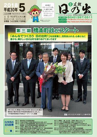 広報日の出 平成30年5月号