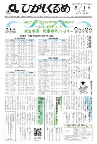 広報ひがしくるめ 平成30年5月1日号