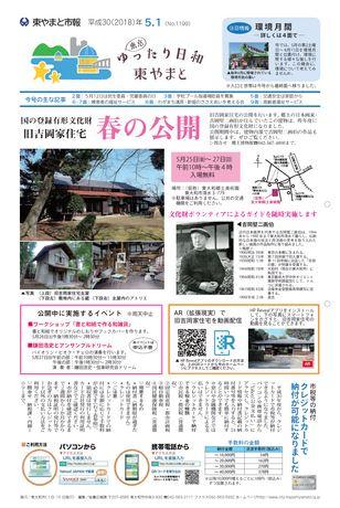 東やまと市報 平成30年5月1日号