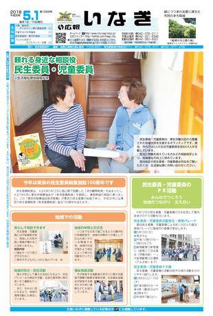 広報いなぎ 平成30年5月1日号