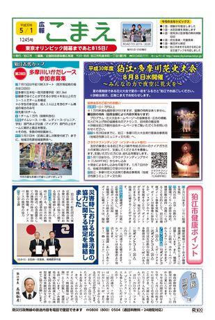 広報こまえ 平成30年5月1日号