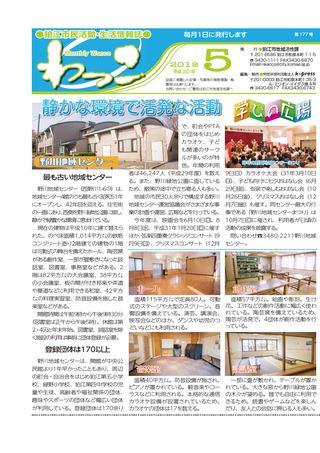 狛江市民活動・生活情報誌 わっこ 平成30年5月号