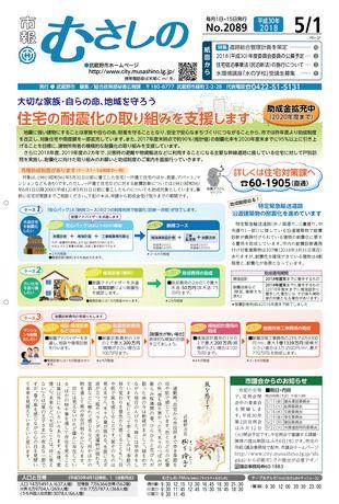 市報むさしの 平成30年5月1日号