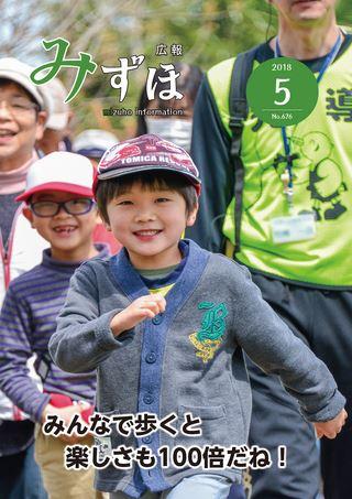 広報みずほ 平成30年5月号