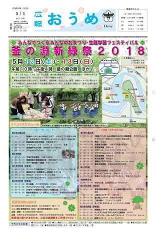 広報おうめ 平成30年5月1日号