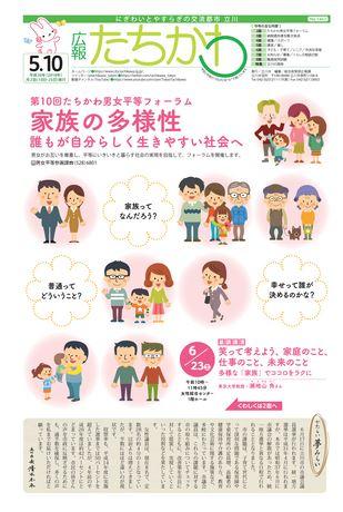 広報たちかわ 平成30年5月10日号