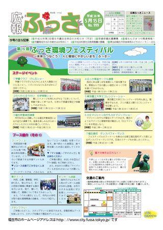 広報ふっさ 平成30年5月15日号