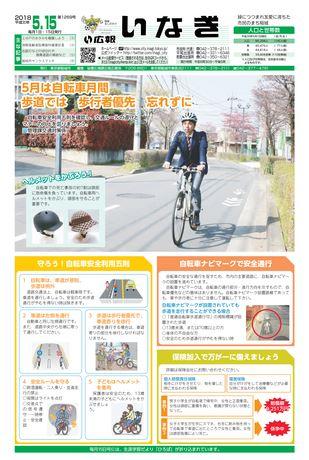広報いなぎ 平成30年5月15日号