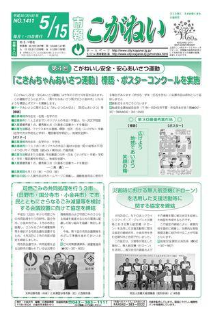 市報こがねい 平成30年5月15日号