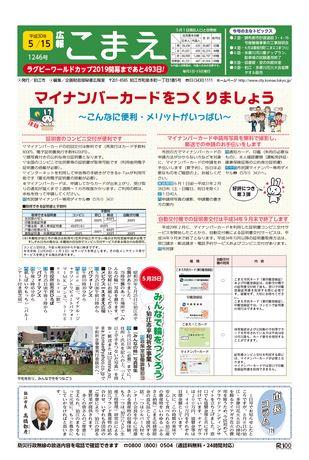 広報こまえ 平成30年5月15日号