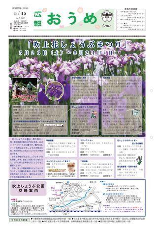 広報おうめ 平成30年5月15日号
