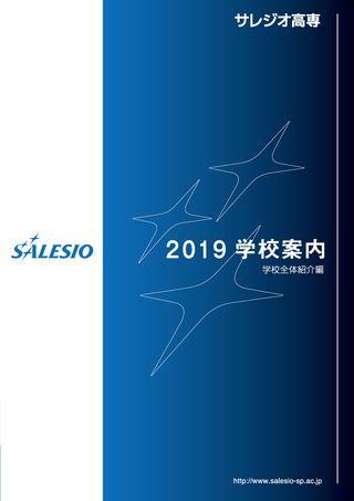 サレジオ高専 2019 学校案内 学校全体紹介編