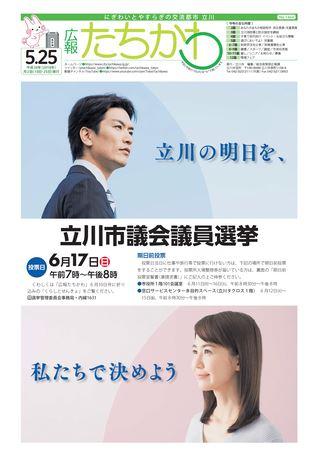 広報たちかわ 平成30年5月25日号