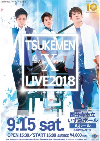 TSUKEMEN 10th ANNIVERSARY LIVE2018