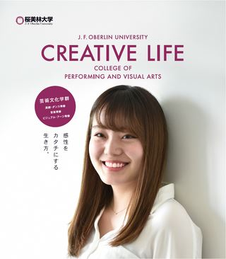 桜美林大学 芸術文化学群 2018 COLLEGE OF PERFORMING AND VISUAL ARTS
