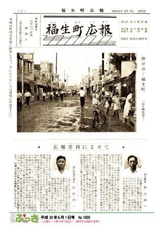 広報ふっさ 平成30年6月1日号 -1000号特別企画-