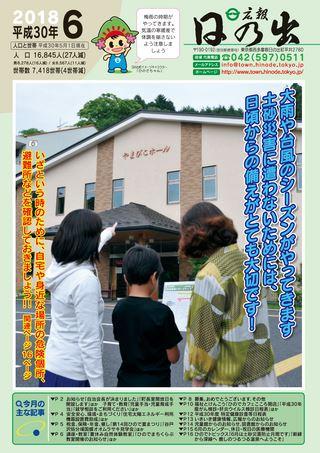 広報日の出 平成30年6月号
