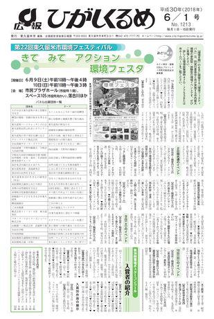 広報ひがしくるめ 平成30年6月1日号