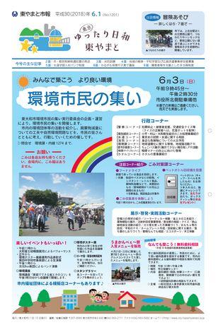 東やまと市報 平成30年6月1日号
