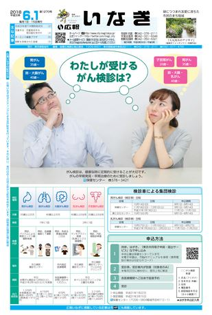 広報いなぎ 平成30年6月1日号
