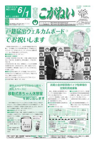市報こがねい 平成30年6月1日号