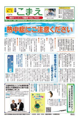 広報こまえ 平成30年6月1日号