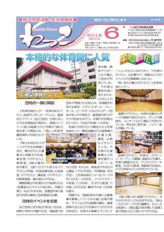 狛江市民活動・生活情報誌 わっこ 平成30年6月号