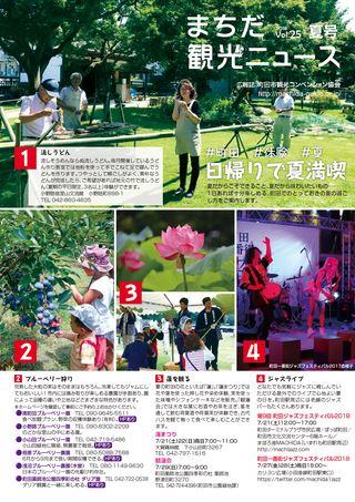 まちだ観光ニュース 2018 Vol.25 夏号