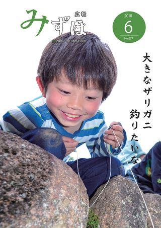 広報みずほ 平成30年6月号