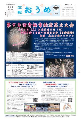 広報おうめ 平成30年6月1日号