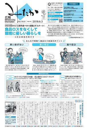 広報みたか 平成30年6月3日号