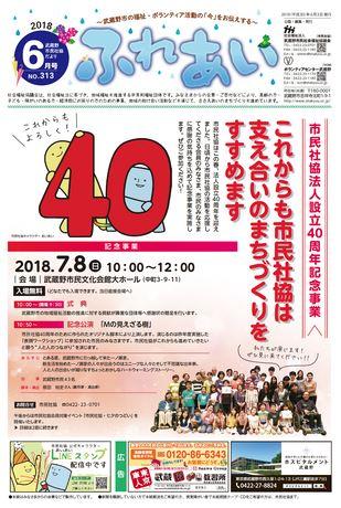 武蔵野市民社協だより ふれあい 2018年 6月号