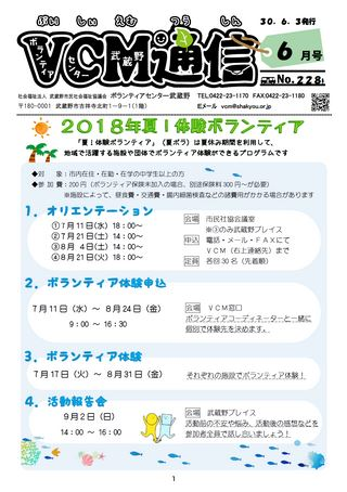 ボランティアセンター武蔵野 VCM通信 平成30年6月号
