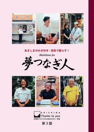 あきしまの水が好き・昭島で暮らす!Akishima-jin 夢つなぎ人 第3版