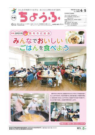 市報ちょうふ 平成30年6月5日号