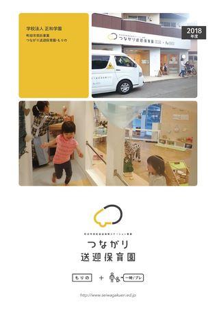 学校法人 正和学園 町田市受託事業 つながり送迎保育園・もりの 2018年度