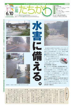 広報たちかわ 平成30年6月10日号