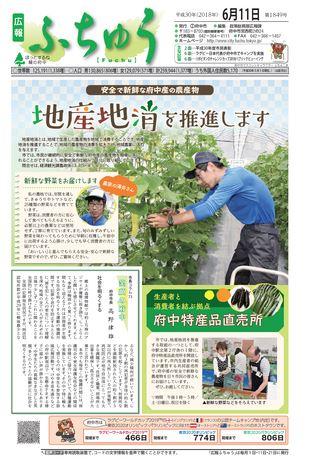 広報ふちゅう 平成30年6月11日号