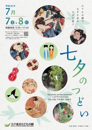 江戸東京たてもの園 七夕のつどい 平成30年7月7日(土)・8日(日)