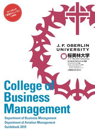 桜美林大学 ビジネスマネジメント学群 [学群ガイド2019] College of Business Management
