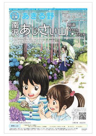 広報あきる野 平成30年6月15日号