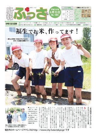 広報ふっさ平成30年6月15日号