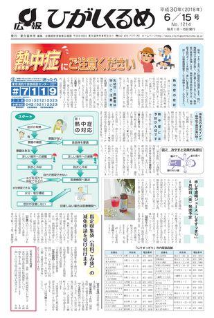 広報ひがしくるめ 平成30年6月15日号