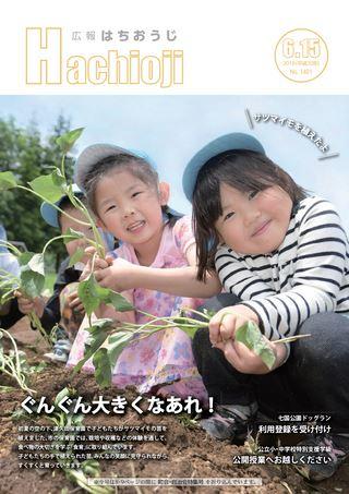 広報はちおうじ 平成30年6月15日号