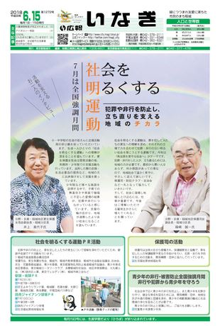 広報いなぎ 平成30年6月15日号