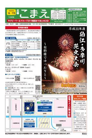広報こまえ 平成30年6月15日号