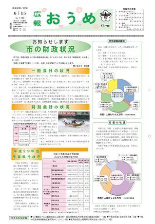 広報おうめ 平成30年6月15日号