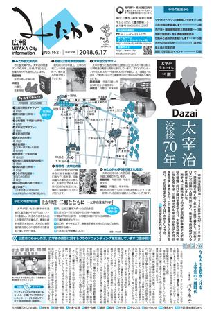広報みたか 平成30年6月17日号
