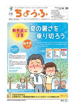 市報ちょうふ 平成30年6月20日号